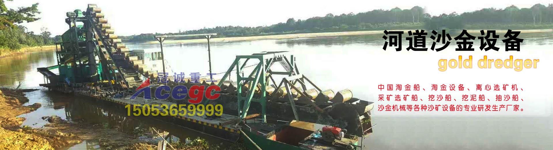 河daosha金设备
